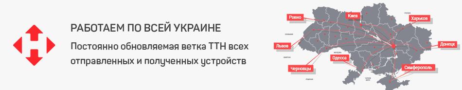 Ремонт по всей Украине