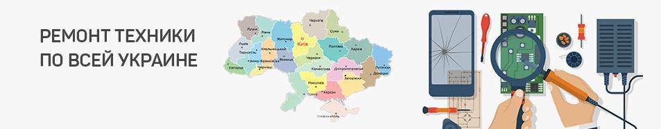 Ремонт техники по Всей Украине