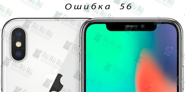 Ошибка 56 на iPhone: Киев, Украина