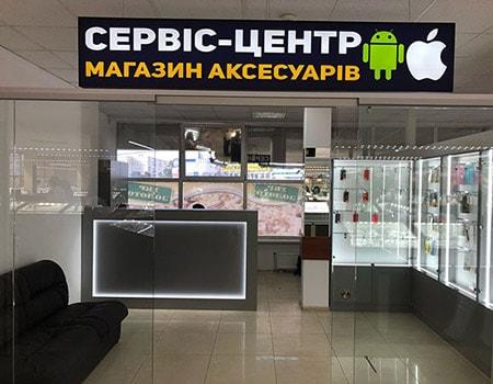 ремонт телефонов метро дарница