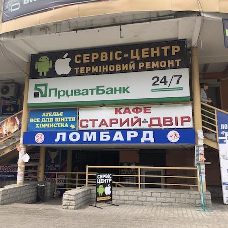 сервис центр по ремонту смартфонов харьковская