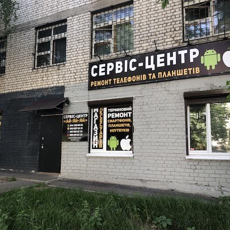 ремонт айфонов айпадов рядом с метро шулявка