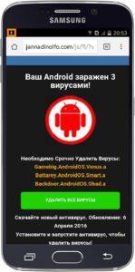 Как защитить телефон на Android от вирусов: Киев, Украина