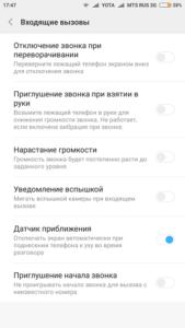 Почему не блокируется экран на смартфоне: Киев, Украина