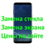 ремонт samsung galaxy s8 замена стекла экрана