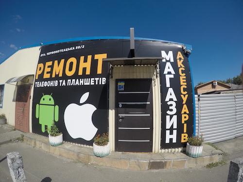 ремонт смартфонов дарынок метро лесная