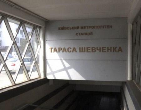 ремонт техники метро Тараса Шевченко