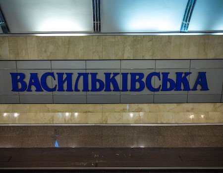 ремонт телефонов метро васильковская
